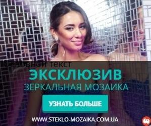 Зеркальная мозаика Украина